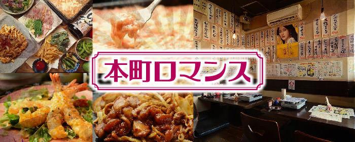 本町ロマンス image
