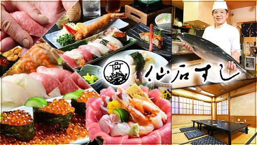 仙石すし 本店 image