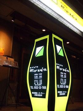 炭火焼トリ バードスペース 豊橋店