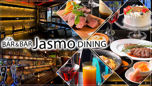 BAR&BAR Jasmo DINING 〜ジャスモ ダイニング〜
