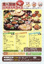 ナン&カレー食べ放題のパーティーコースございます