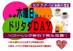 ☆★ドリタダ★☆ ランチタイム毎週(木)に実施!