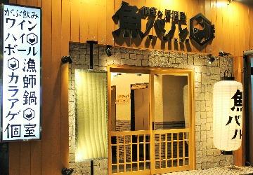 個室×居酒屋 魚バル 豊田店