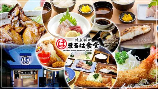 活魚料理 まるは食堂 中部国際空港店 image