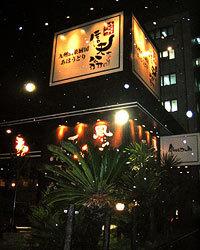 信天翁 (あほうどり) 豊田店