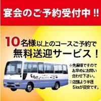 10名様以上のコースご予約で『安心&安全』無料送迎サービス