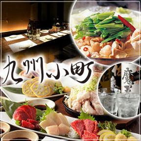 九州料理×個室居酒屋 九州小町 名駅四丁目店
