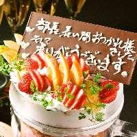 誕生日や記念日におすすめ◆記念日コース3500円はサプライズあり