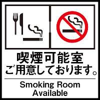 店内完全個室&完全分煙なのでご安心してお越しください