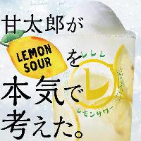 甘太郎こだわりのレモンサワー
