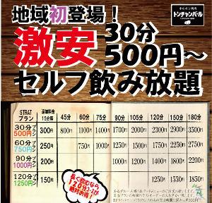 ホルモン焼肉 トンチャンバール 大府駅前店