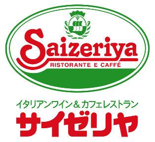 サイゼリヤ サンストリート浜北店
