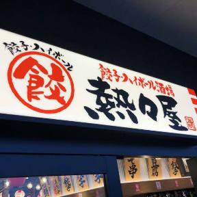 餃子・ハイボール酒場 熱々屋 三河高浜店