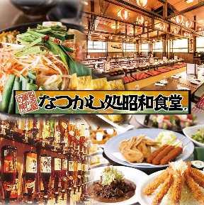 昭和食堂 半田乙川店
