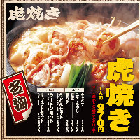 【名物】虎焼き。旨辛コチュジャンベースの石焼き鍋