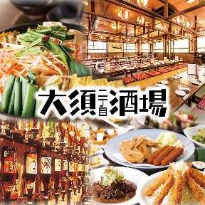大須二丁目酒場 岩塚店