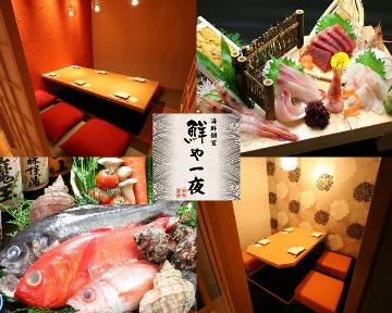 全席個室 鮮や一夜 名古屋太閤通口店