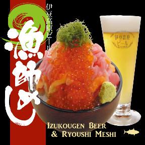 伊豆高原ビール 伊東マリンタウン店