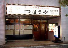 つばさや 刈谷駅前店