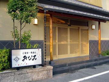日本料理 みなみ