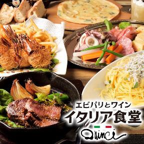イタリア食堂 Quinci