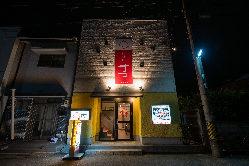 津駅から徒歩2分!忘年会/歓送迎会するなら「月や」で