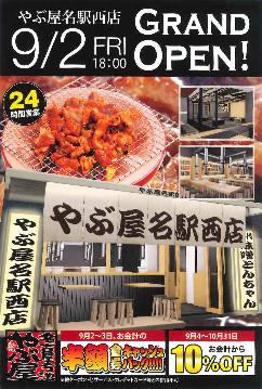 やぶ屋 名駅西店のURL1