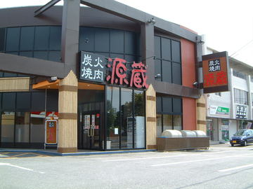和牛焼肉 源蔵 半田店