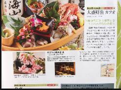 """ぴあmookさんの本""""うまい寿司と魚の店""""に掲載されました!"""