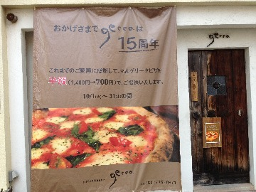 pizza&beer gecca (ピザ&ビア ゲッカ) image