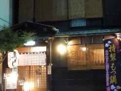 京町家風の一軒家 大人の居酒屋