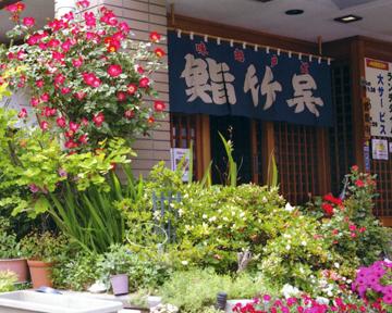 寿司・地酒・四季の味わい 呉竹鮨