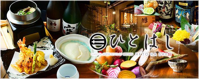 庭園個室と日本酒 - 古民家和食酒屋 - ひとはし image