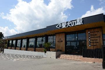 愛犬の駅 image