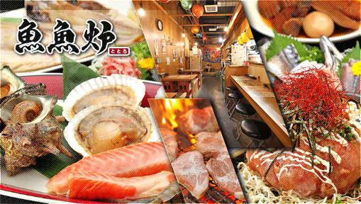 魚魚炉(ととろ) 沼津本店 image