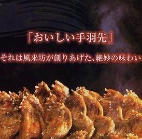風来坊 名駅センチュリー豊田ビル店