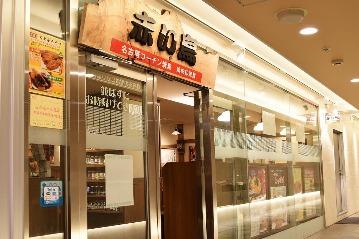 名古屋コーチンやきとり 赤い鳥 JR名駅店