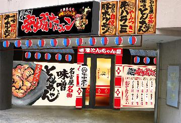 名古屋名物!味噌とんちゃん屋 安城ホルモン
