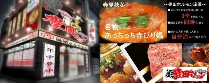 名古屋名物!味噌とんちゃん屋 豊田ホルモン