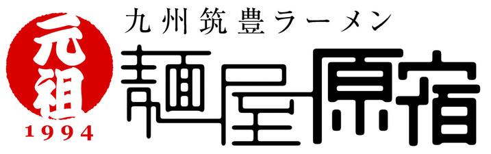 九州筑豊ラーメン 元祖麺屋原宿 名古屋金山店 image