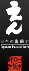 えん 名古屋JRセントラルタワーズ店
