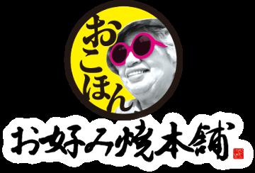 お好み焼本舗 菰野店