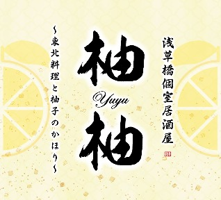 金山 個室居酒屋 柚柚〜yuyu〜 金山店