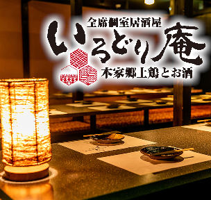 長野 個室居酒屋 柚柚〜yuyu〜 長野駅前店