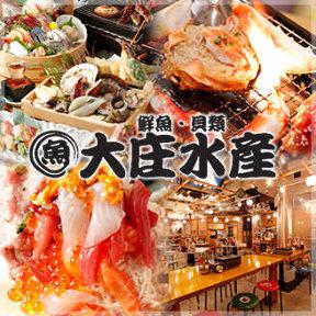 大庄水産 静岡駅前店