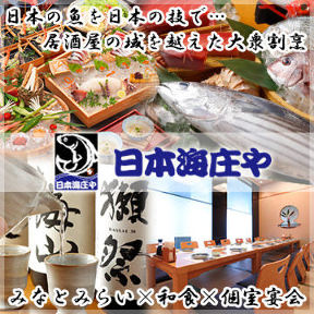 日本海庄や アスティ静岡店