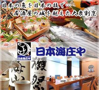 日本海庄や ダイワロイネットホテル浜松店