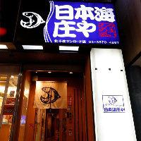 上田駅より徒歩2分の駅近。ぜひお気軽にご来店ください!
