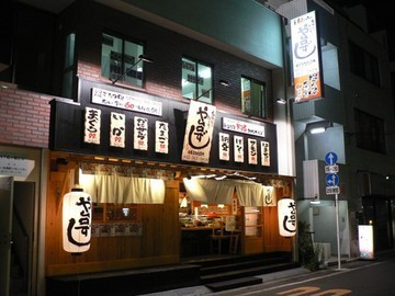 寿司居酒屋 や台ずし 富士駅前町