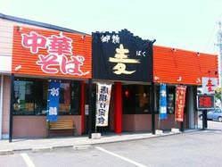 御麺 麦 久居本店 059-255-8585 水曜定休